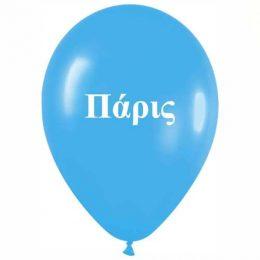 """12"""" Μπαλόνι τυπωμένο όνομα Πάρις"""