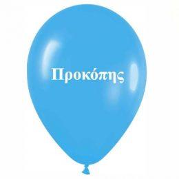 """12"""" Μπαλόνι τυπωμένο όνομα Προκόπης"""