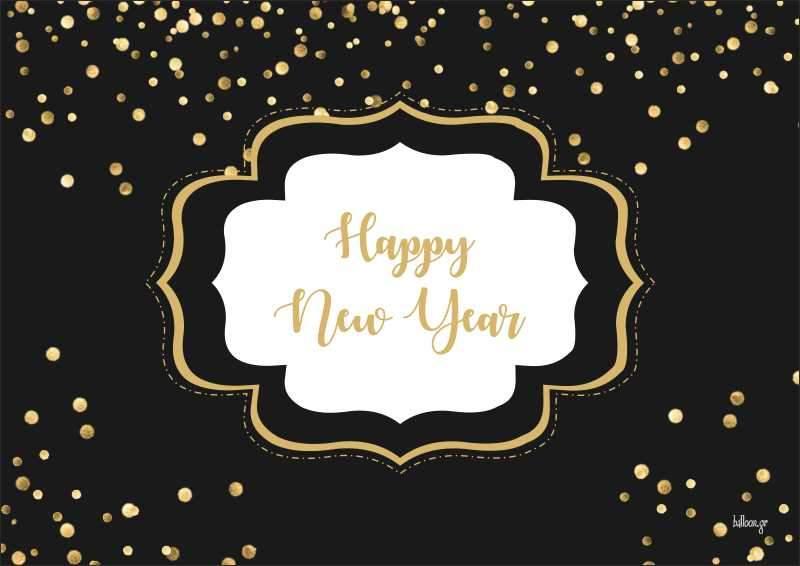 Σουπλά τραπεζιού Happy new year