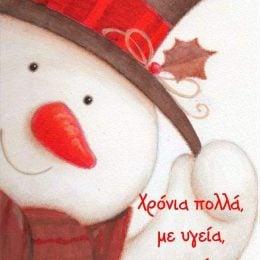 Χριστουγεννιάτικη κάρτα χιονάνθρωπος