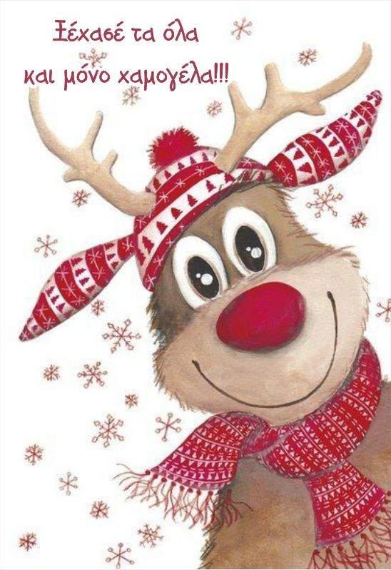 Χριστουγεννιάτικη κάρτα χαρούμενο Ταρανδάκι