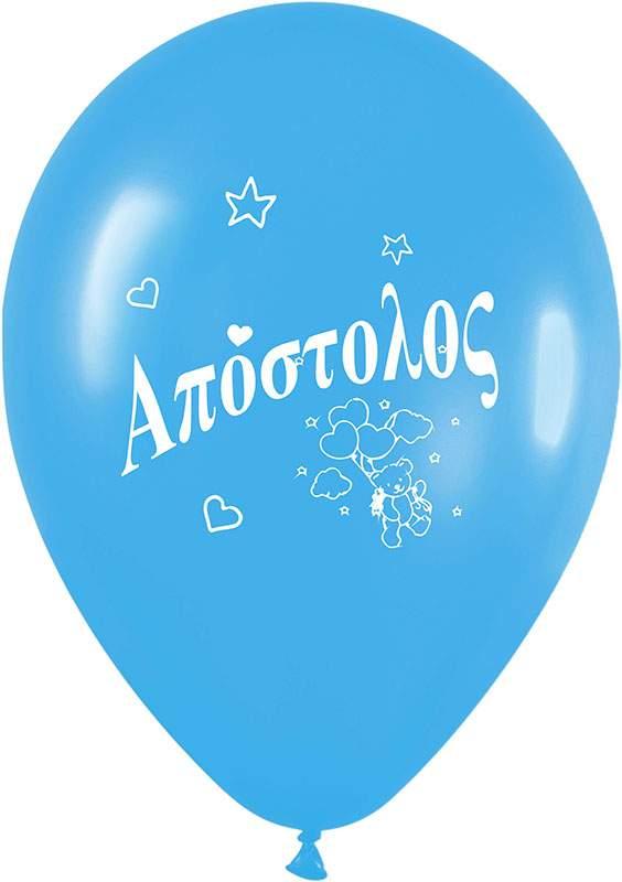 """12"""" Μπαλόνι τυπωμένο όνομα Απόστολος"""