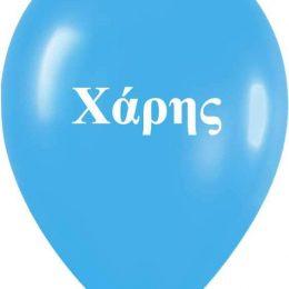 12″ Μπαλόνι τυπωμένο όνομα Χάρης
