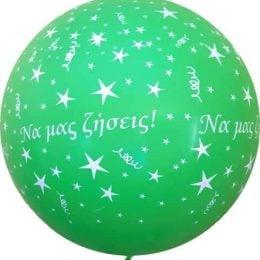36″  μπαλόνι τυπωμένο Να μας ζήσεις πράσινο