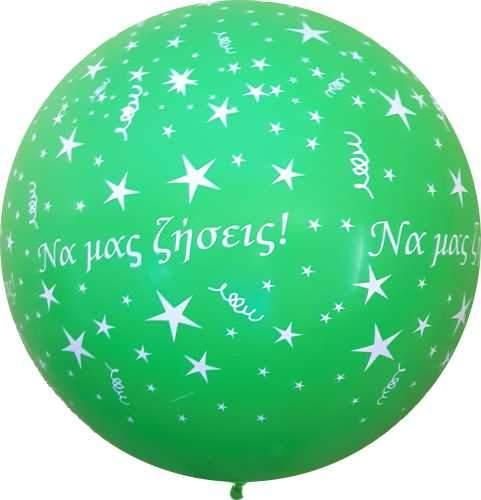 """36"""" μπαλόνι τυπωμένο Να μας ζήσεις πράσινο"""