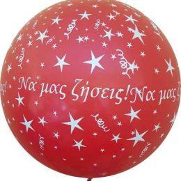 36″ μπαλόνι τυπωμένο Να μας ζήσεις κόκκινο
