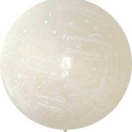 36″ μπαλόνι τυπωμένο Ερωτευμένοι Παντρεμένοι