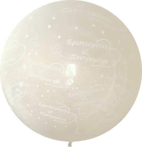"""36"""" μπαλόνι τυπωμένο Ερωτευμένοι Παντρεμένοι"""