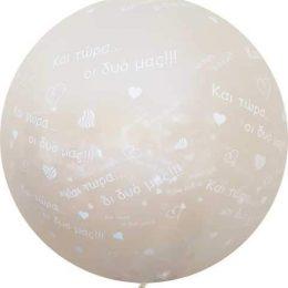 """36"""" μπαλόνι τυπωμένο Και τώρα οι δυο μας"""