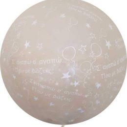 36″ μπαλόνι τυπωμένο Σ'αγαπώ