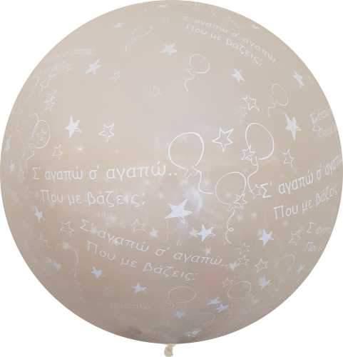"""36"""" μπαλόνι τυπωμένο Σ'αγαπώ"""
