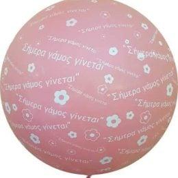 36″ μπαλόνι τυπωμένο Σήμερα γάμος γίνεται ροζ