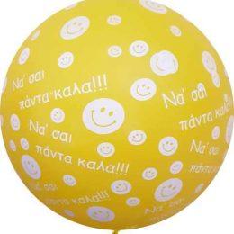 """39"""" μπαλόνι τυπωμένο Να σαι πάντα καλά κίτρινο"""