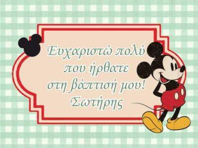 Ευχαριστήριο καρτελάκι Mickey Mouse vintage