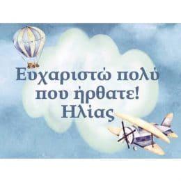 Ευχαριστήριο καρτελάκι Aεροπλάνο