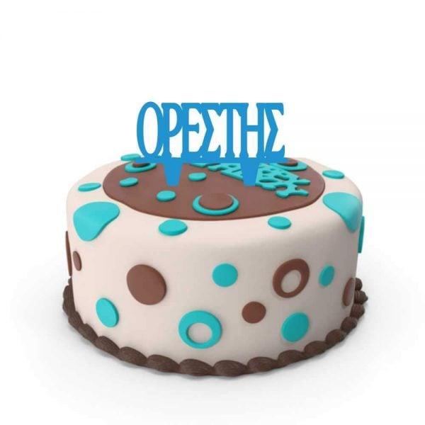 Topper τούρτας με Όνομα γαλάζιο
