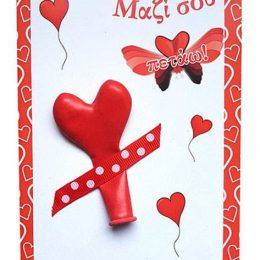 Κάρτα Αγάπης με μπαλόνι καρδιά