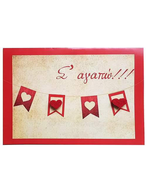 Κάρτα Αγάπης μπάνερ Σ'αγαπώ