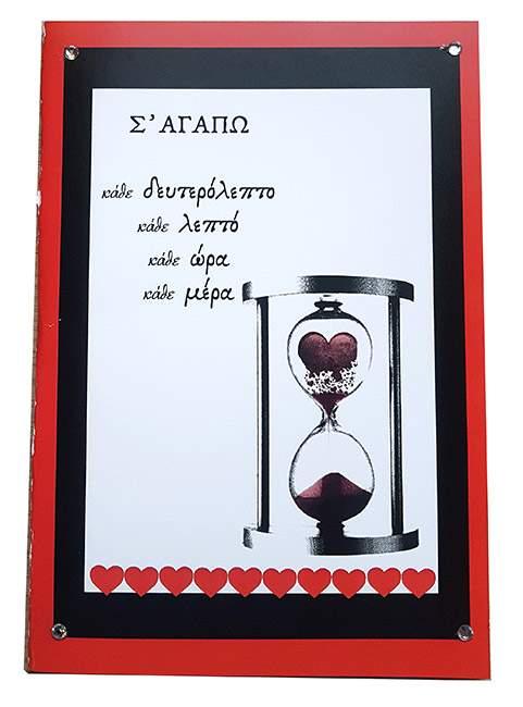 Κάρτα Αγάπης Κλεψύδρα & μήνυμα