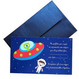 Προσκλητήριο Διάστημα μακρόστενο με φάκελο περλέ μπλε (10 τεμ)