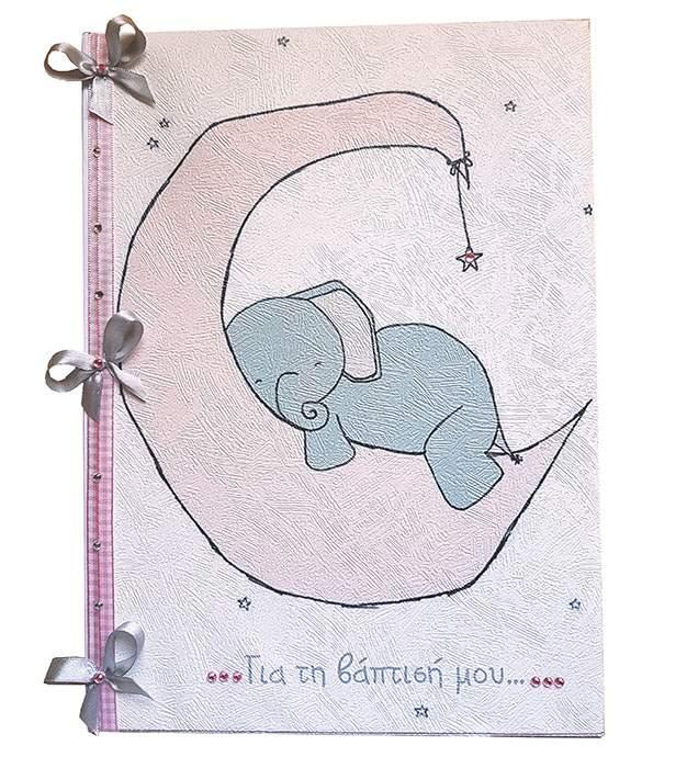 Χειροποίητο βιβλίο ευχών ελεφαντάκι & φεγγαράκι