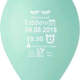 Προσκλητήριο βάπτισης τυπωμένο γαλάζιο μπαλόνι