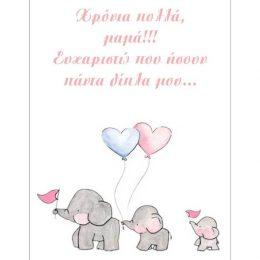 Κάρτα για την γιορτή της μητέρας Ελεφαντάκια