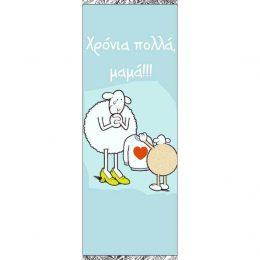 Σοκολάτα για την γιορτή της μητέρας Μαμά & μωρό προβατάκι