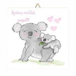 Ξύλινο καδράκι Μαμά & μωρό Κοάλα