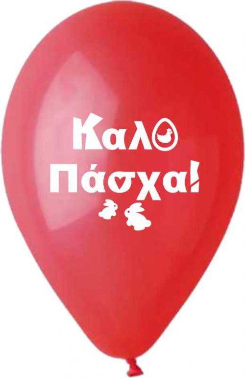 """12″ Μπαλόνι τυπωμένο """"Καλό Πάσχα"""""""