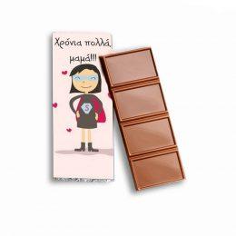 Σοκολάτα για την γιορτή Super Mom