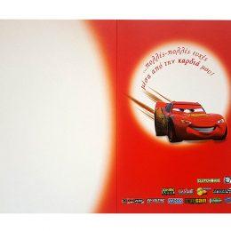 Ευχετήρια Κάρτα Γιορτής Cars Disney