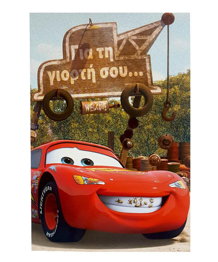 Ευχετήρια Κάρτα Γιορτής Cars γκλίτερ