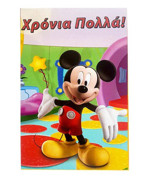 Ευχετήρια Κάρτα Mickey με φάκελο (2)