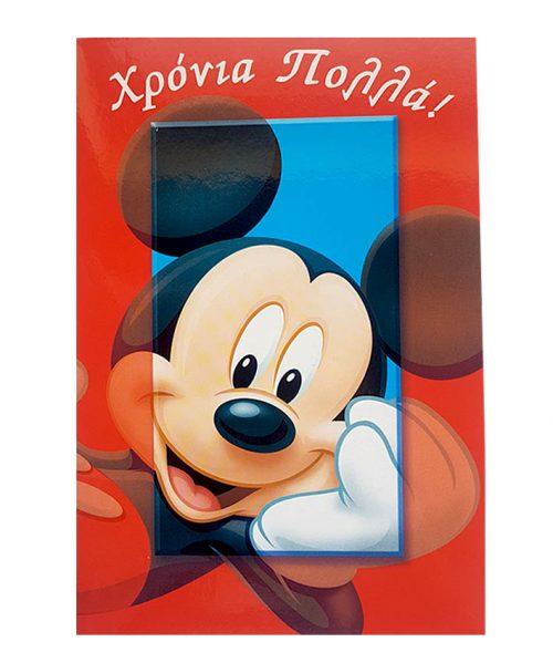 Ευχετήρια Κάρτα Mickey με φάκελο (1)