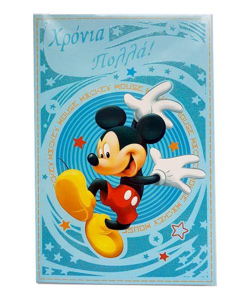 Ευχετήρια Κάρτα Mickey με φάκελο (3)