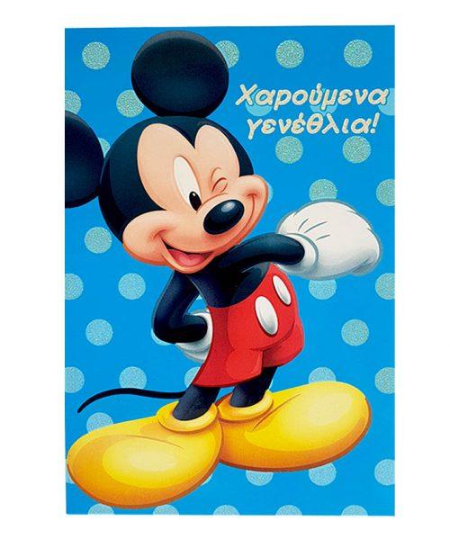 Ευχετήρια Κάρτα Mickey με φάκελο (4)