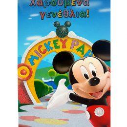 Ευχετήρια Κάρτα Mickey Mouse (6)