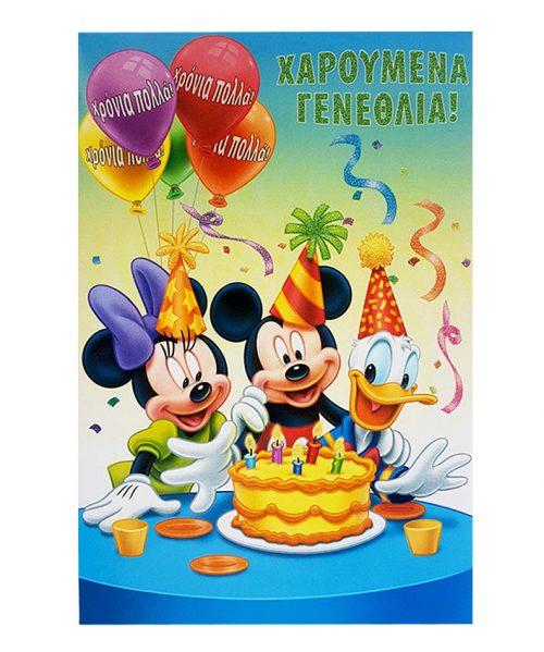 Ευχετήρια Κάρτα Mickey Mouse & Friends