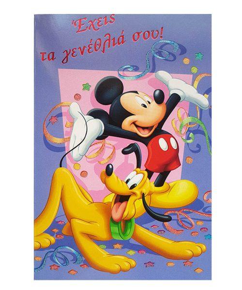 Ευχετήρια Κάρτα Mickey Mouse & Pluto
