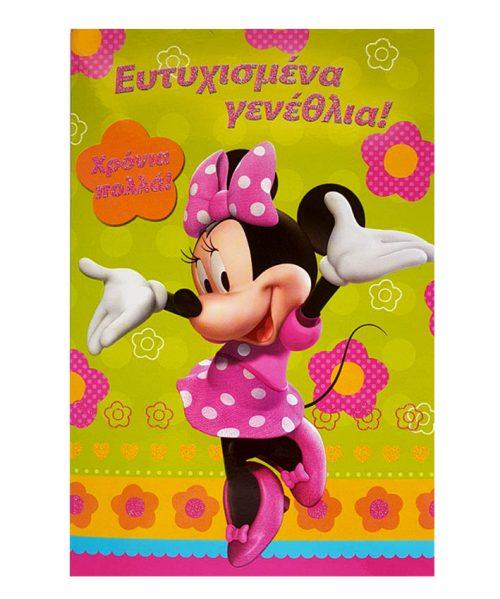 Ευχετήρια Κάρτα Minnie Mouse
