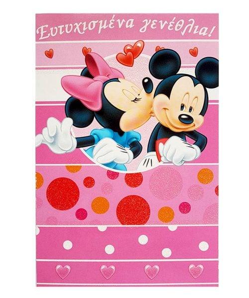 Ευχετήρια Κάρτα Mickey & Minnie με φάκελο