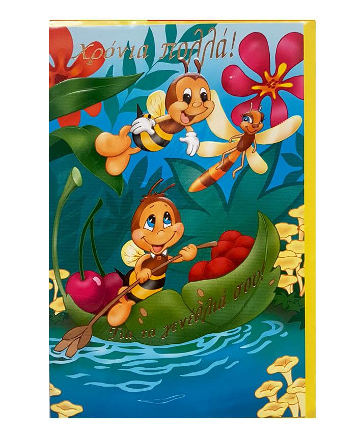 Ευχετήρια Κάρτα Μέλισσες με φάκελο