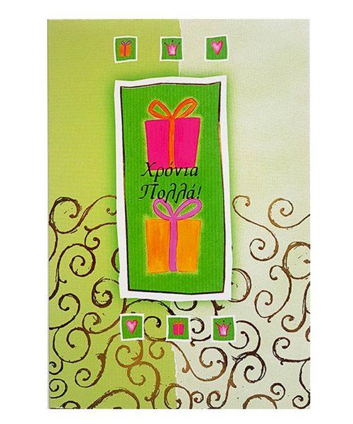 Ευχετήρια Κάρτα Δώρα Χρόνια Πολλά