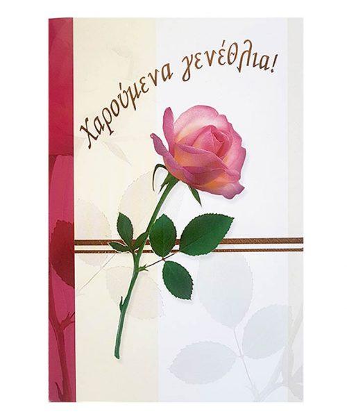 Ευχετήρια Κάρτα μπορντώ Τριαντάφυλλο