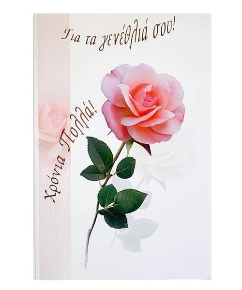 Ευχετήρια Κάρτα ροζ Τριαντάφυλλο