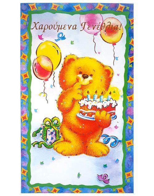 Ευχετήρια Κάρτα Αρκουδάκι με φάκελο