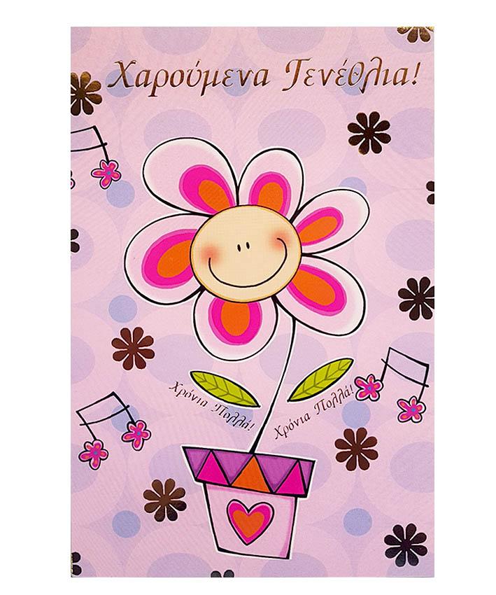 Ευχετήρια Κάρτα Λουλούδια & Βάζα