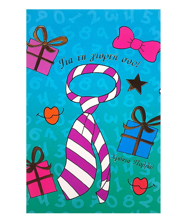 Ευχετήρια Κάρτα Ονομαστικής εορτής Γραβάτα