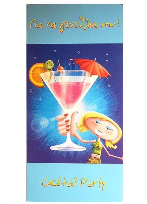 Ευχετήρια Κάρτα Coctail Party